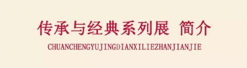 展览预告:传承与经典系列——贾雨山水画作品展